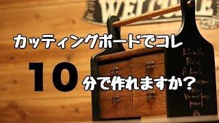 【100均DIY】カッティングボードでカッコ良い収納BOXを作る!