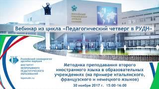 Вебинар «Методика преподавания второго иностранного языка в образовательных учреждениях»