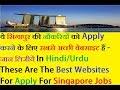 Best Website For Singapore Jobs In Hindi/Urdu