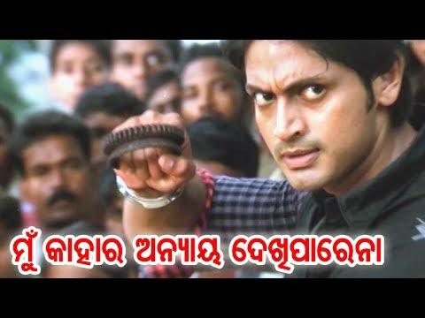 Best Odia Action Scene - Mun Kahara Anyaya...