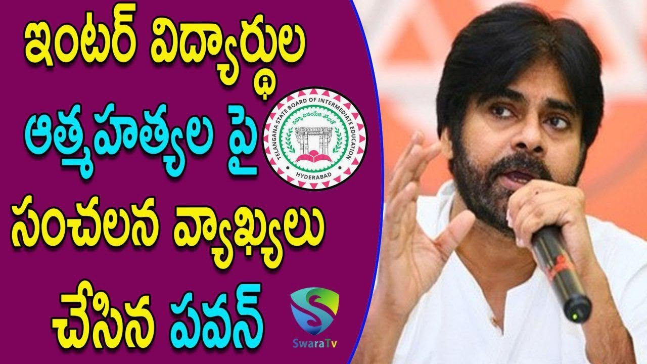 Pawan Kalyan Sensational Comments On Suicide By Telangana Intermediate Students - Swara TV