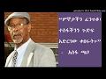 Remembering Assefa Chabo -  SBS Amharic