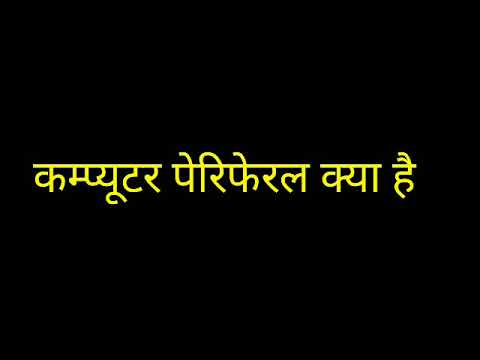 कम्प्यूटर पेरिफेरल क्या है ..what is peripheral device in hindi