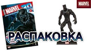 Розпакування 8 випуску Герої MARVEL 3D: Чорна Пантера