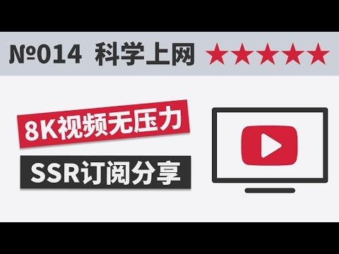 ssr%E8%AE%A2%E9%98%85%E5%9C%B0%E5%9D%80 tagged videos on