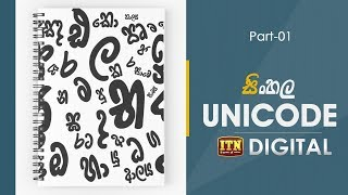 Sinhala Unicode - Part 01- ITN Digital with LK Domain Registry Thumbnail