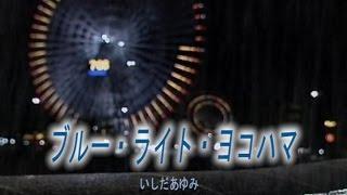 ブルー・ライト・ヨコハマ (カラオケ) いしだあゆみ