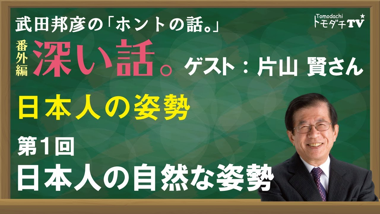 ひばり クラブ 武田 邦彦