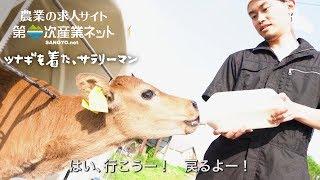 農業求人サイト【第一次産業ネット】CM 30秒「ツナギを着たサラリーマン」篇
