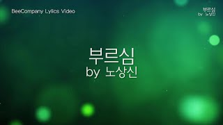Download lagu [가사비디오] 부르심 by 노상신