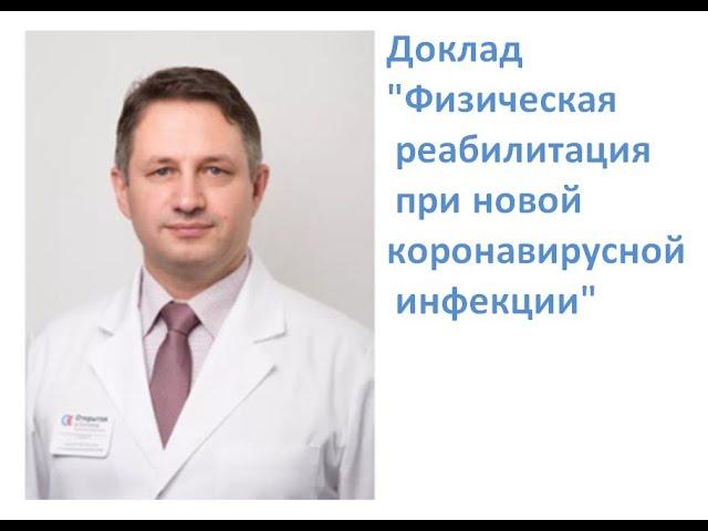 Новость!!! Физическая реабилитация при новой коронавирусной инфекции