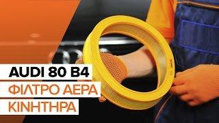 Τοποθέτησης Φίλτρο αέρα AUDI 80 (8C, B4): δωρεάν βίντεο