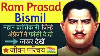 Ram Prasad Bismil Biography in Hindi   Inspirational Biography of Ram Prasad Bismil   Hindi Darpan