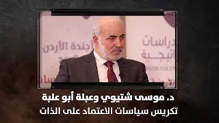 د. موسى شتيوي وعبلة أبو علبة - تكريس سياسات الاعتماد على الذات