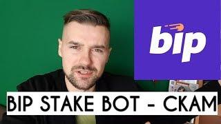 Bip Stake Bot - СКАМ. Мой прогноз сбылся. Куда инвестировать? Смотрим на PRIZM. Идите в Space Bot.