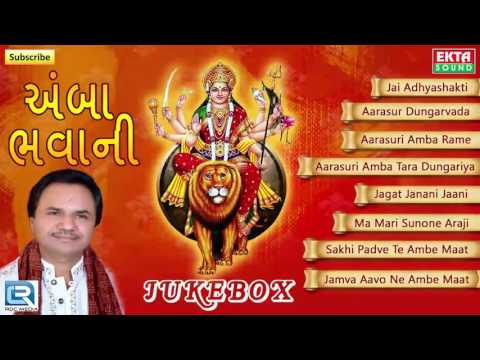 Amba Bhavani | Hemant Chauhan Hit Bhajan | Ambe Maa Aarti & Garba | Gujarati Audio Jukebox 2016