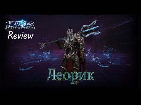 видео: heroes of the storm: Обзор-гайд (68 выпуск) - Леорик