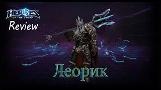 Heroes of the Storm: Обзор гайд (68 выпуск) Леорик