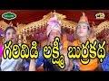 Garividi Narsingarao burrakatha 2 lTraditional Drama l Srimatha l Musichouse27