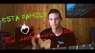 5sta Family - Ты любимый мой