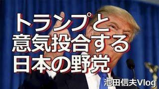 【Vlog】トランプと意気投合する日本の野党 アメリカのケリー国務長官はテレビ朝日とのインタビューで、共和党のトランプ候補が日本の核保有を容認する発言をしたことについて「危険で...