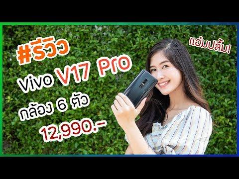 รีวิว Vivo V17 Pro จัดไป 6 กล้องล้ำ ๆ ถ่ายรูปสนุก เล่นเกมก็สนุก ราคา 12,999 บาท - วันที่ 04 Oct 2019