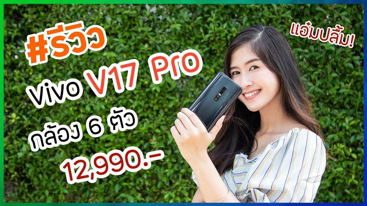 รีวิว Vivo V17 Pro จัดไป 6 กล้องล้ำ ๆ ถ่ายรูปสนุก เล่นเกมก็สนุก ราคา 12,999 บาท