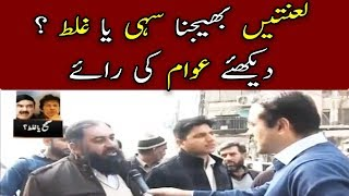 Imran Khan Kay Parliament Kay Khilaaf Biyaan Par Awaam Ki Raye | To The Point With Mansoor Ali Khan