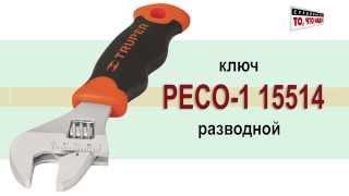 TRUPER -  Ключ разводной PECO-1 15514, купить в москве.(, 2015-10-20T16:37:40.000Z)