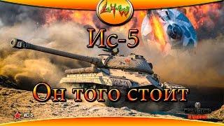 Ис-5 Он того стоит ~World of Tanks~