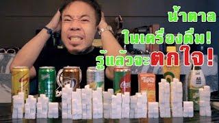 ปริมาณน้ำตาล ในเครื่องดื่ม ถ้ารู้แล้วจะตกใจ!!!!