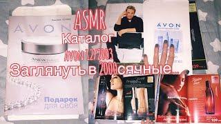 ASMR. ЗАГЛЯНУТЬ В 2000СЯЧНЫЕ/ЛИСТАЕМ КАТАЛОГ AVON 12/2003=^.^=