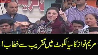 Sialkot : Maryam Nawaz complete speech | 13 April 2018 | 24 News HD