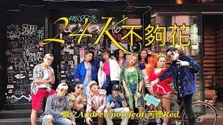 Bruno Mars - 24K Magic [中文版Cover]24K不夠花