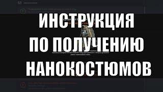 Инструкция Как получить Твич Прайм Варфейс НАНОКОСТЮМЫ за 50 рублей