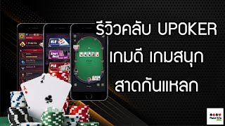 UPoker Competitors List