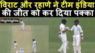 IND VS AUS 2nd Test, Virat और Rahane ने ऑस्ट्रेलिया टीम की उड़ाई धज्जियां   Headlines Sports