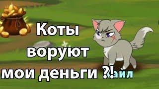 Коты воруют мои деньги ?! ( Castle Cats )