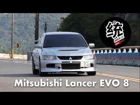 【統哥】山道之王- Mitsubishi Lancer EVO 8代試駕