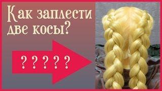 Как заплести две косы - видео урок от Tatyana Stalina