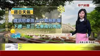 9/9早晚秋涼! 山竹颱風距離遠尚不影響
