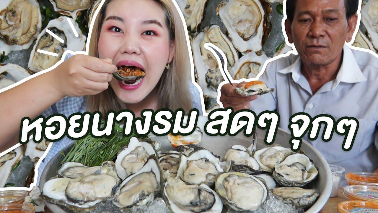 กินหอยนางรมสดๆ จุกๆ l Bowkanyarat