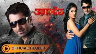 Wanted | Official Trailer | Jeet &  Srabonty  | Eskay Movies