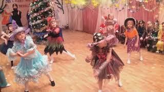 """Новогодний утренник в детском саду Танец """"Колдуньи"""""""