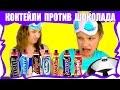 Челлендж КОКТЕЙЛЬ против ШОКОЛАДА Марс Баунти Сникерс Твикс Видео для Детей Вики Шоу mp3