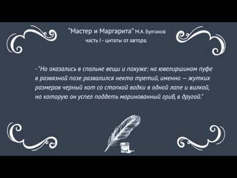 Цитаты из романа  Ма́стер и Маргари́та - Часть I (от автора)