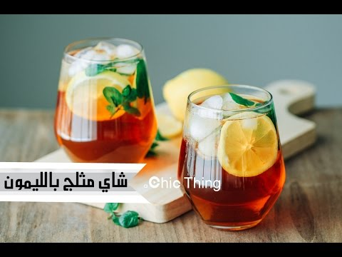 شاي مثلج بالليمون والنعناع thumbnail