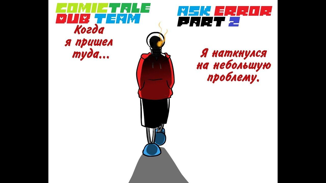 Ask Error # 2 | Скажи Эррору Часть 2 (RUS DUB) Озвучка комиксов андертейл