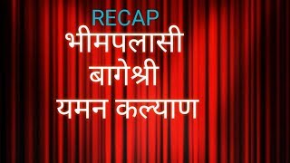 Raag Bhimplasi | Baageshri | Yaman Kalyan | Recap on Harmonium