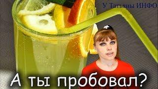 ТУРЕЦКИЙ ЛИМОНАД! Самый Вкусный Рецепт Лимонада!!!